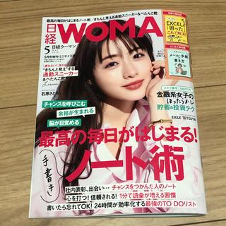 ニッケイビーピー(日経BP)の日経WOMAN (ウーマン) ミニサイズ版 2020年 05月号(その他)