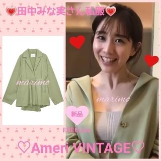 Ameri VINTAGE - 【新品】《♥田中みな実さん私服♥》Ameri*2020ssジャケット(着用色)