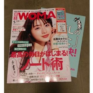 ニッケイビーピー(日経BP)の日経 WOMAN (ウーマン) 2020年 05月号(その他)