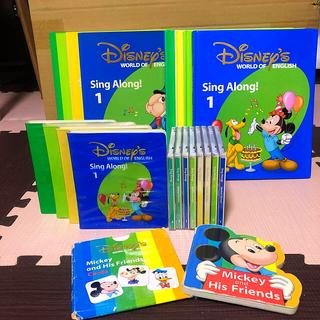 2009年購入品 ディズニー英語システム シングアロングセット