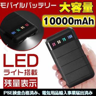 モバイルバッテリー 10,000mAh 2ポート
