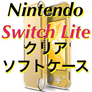 Nintendo Switch Lite ニンテンドースイッチライト ケース(その他)