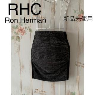 ロンハーマン(Ron Herman)の【新品未使用】Ron Herman(ロンハーマン)タイトスカート XS(ミニスカート)