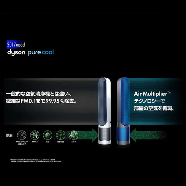 Dyson(ダイソン)の【新品未使用】Dyson ダイソン ピュアクール TP00WS スマホ/家電/カメラの生活家電(空気清浄器)の商品写真
