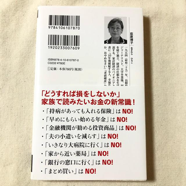 払ってはいけない 資産を減らす50の悪習慣 荻原博子 エンタメ/ホビーの本(ビジネス/経済)の商品写真