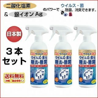 3本セット 送料無料 除菌スプレー 除菌フレッシュ 二酸化塩素 銀イオン除菌
