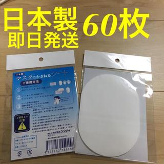 新品未使用 日本製 かさねるシート 2セット 60枚 1