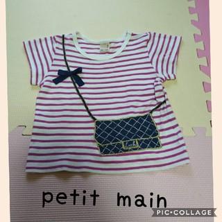 petit main - プティマイン Tシャツ だまし絵