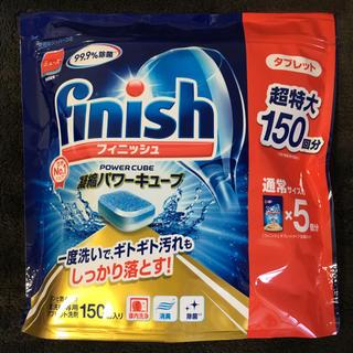 アースセイヤク(アース製薬)のフィニッシュタブレット 超特大 150回分 通常サイズ5個分(洗剤/柔軟剤)