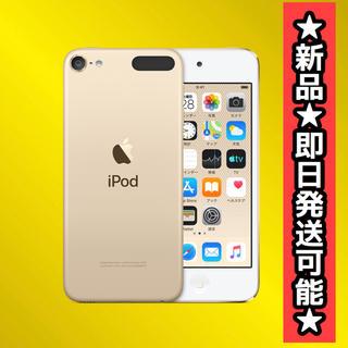 アイポッドタッチ(iPod touch)のApple iPod touch (32GB) - ゴールド (最新モデル)(スマートフォン本体)