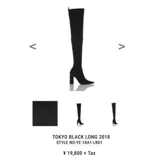 イエローブーツ(Yellow boots)のYELLO / TOKYO BLACK LONG 2018(ブーツ)