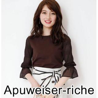 Apuweiser-riche - 新品 アプワイザーリッシェ ティアード ギャザー袖 ニット 未使用 雑誌掲載