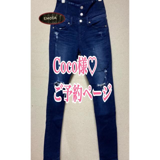 EMODA(エモダ)の♡ Coco様ご予約ページ レディースのパンツ(デニム/ジーンズ)の商品写真