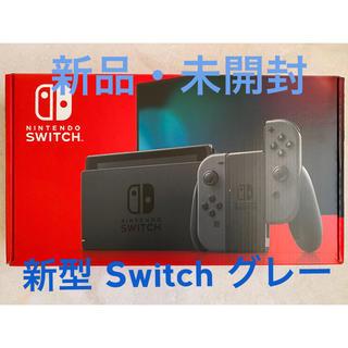 ニンテンドースイッチ(Nintendo Switch)のNintendo Switch グレー 新型 新品・未開封(家庭用ゲーム機本体)