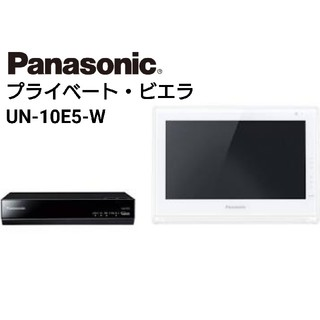 Panasonic - 【美品】Panasonic プライベート・ビエラ UN-10E5-W