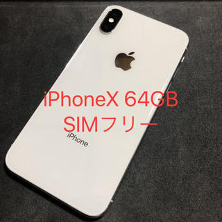 Apple - 【美品】iPhoneX 64GB SIMフリー
