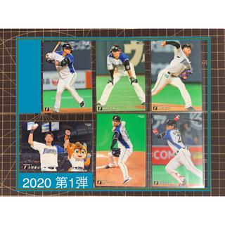 ホッカイドウニホンハムファイターズ(北海道日本ハムファイターズ)の日本ハム 第1弾 レギュラーカードコンプセット 2020プロ野球チップス(スポーツ選手)