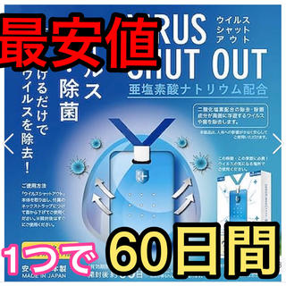 【入荷予約】ウイルスシャットアウト2ヶ月効果!10枚12000円