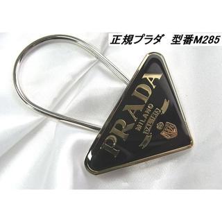 PRADA - ★本物正規未使用プラダ キーホルダー 型番M285