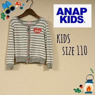 アナップキッズ(ANAP Kids)のANAP KIDS カーディガン 110(カーディガン)