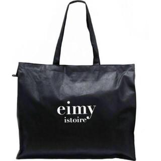 エイミーイストワール(eimy istoire)のeimy istoire ♡ 福袋バッグ(その他)
