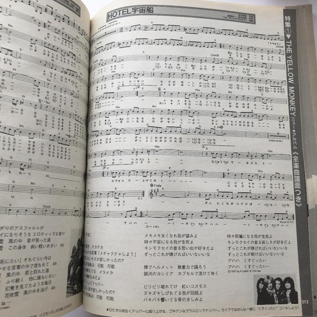 月刊 歌謡曲 ゲッカヨ イエローモンキー 安室奈美恵 スピッツ 楽譜やコード付き 楽器のスコア/楽譜(ポピュラー)の商品写真
