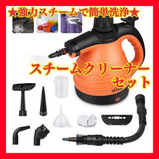 ★洗剤不使用で安全仕様★スチームクリーナー(掃除機)