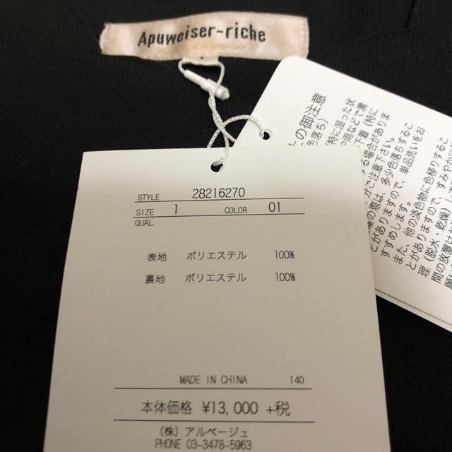 Apuweiser-riche(アプワイザーリッシェ)の20代OL様専用 アプワイザーリッシェ  新品タグ付き バックねじりブラウス レディースのトップス(シャツ/ブラウス(半袖/袖なし))の商品写真