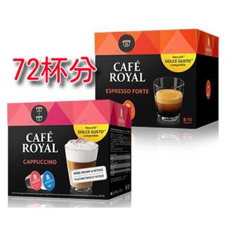 CAFE ROYAL ドルチェグスト用互換カプセル カプチーノ