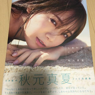 ノギザカフォーティーシックス(乃木坂46)の秋元真夏写真集「しあわせにしたい」(アイドル)