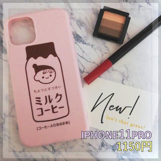 0804☆iPhone11Pro iPhoneケース ミルクコーヒー ピンク(iPhoneケース)