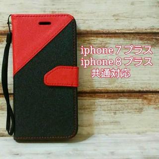 ◇iphoneケース バイカラー レッド iphone7プラス/8プラス◇(iPhoneケース)