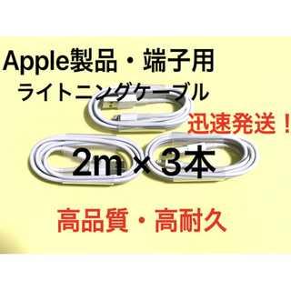 ★純正品質 同等 ライトニングケーブル2m 3本 Apple iphone充電器(バッテリー/充電器)