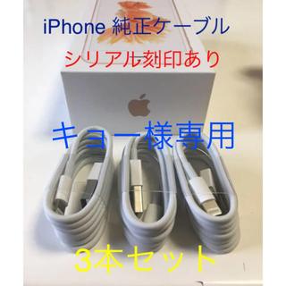 アイフォーン(iPhone)のiPhone 純正ケーブル 3本セット(バッテリー/充電器)