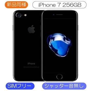 アップル(Apple)の新品同等 iPhone 7 256GB ジェットブラック 136 SIMフリー(スマートフォン本体)
