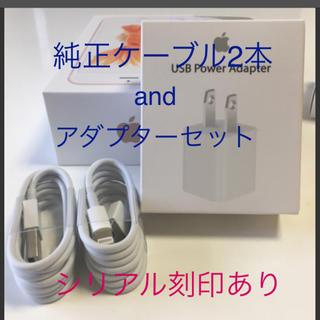 アイフォーン(iPhone)のiPhone 純正ケーブル2本➕アダプターセット(バッテリー/充電器)
