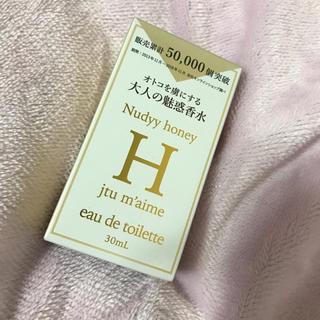 ジュテームH オードトワレ(香水(女性用))