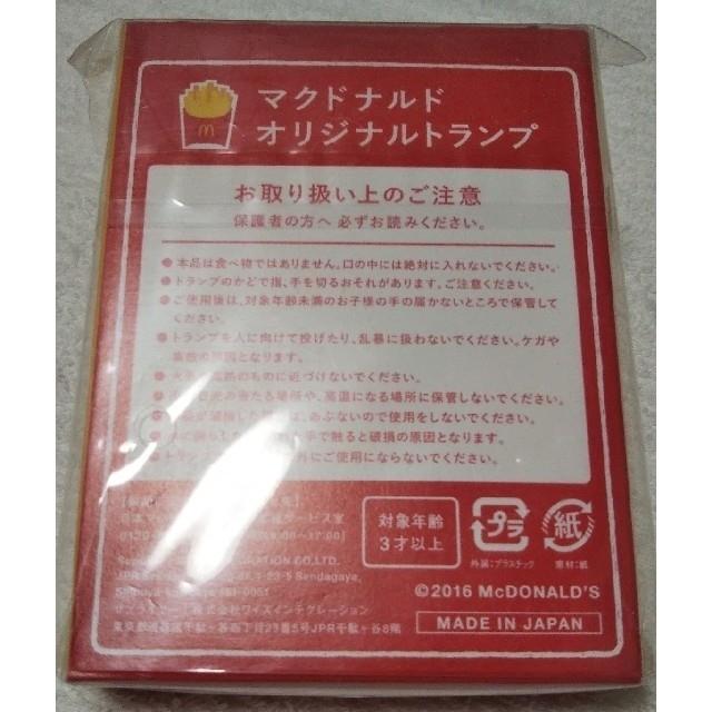 マクドナルド(マクドナルド)のマクドナルド🍟トランプ♣️非売品 エンタメ/ホビーのテーブルゲーム/ホビー(トランプ/UNO)の商品写真