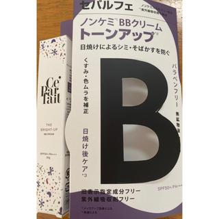 ロートセイヤク(ロート製薬)のセパルフェ ザ ブライトアップBBクリーム ナチュラルオークル 2…(BBクリーム)