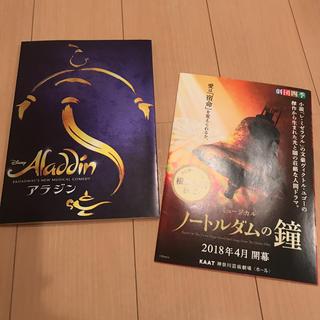 ディズニー(Disney)のライオン・キング 劇団四季 パンフレット(ミュージカル)