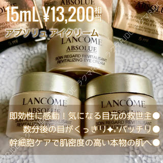 LANCOME - 【15mL✦13,200円分】ランコム最高峰 アプソリュ アイクリーム