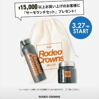 ロデオクラウンズワイドボウル(RODEO CROWNS WIDE BOWL)の最新RODEO CROWNSノベルティ速達レターパックプラス直入れ郵送になります(弁当用品)