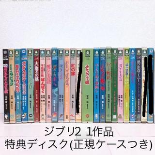ジブリ - スタジオジブリ♡21作品セット  DVD  正規ケース付き【特典ディスク】