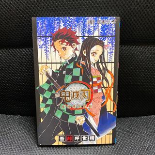 集英社 - 鬼滅の刃公式ファンブック鬼殺隊見聞録