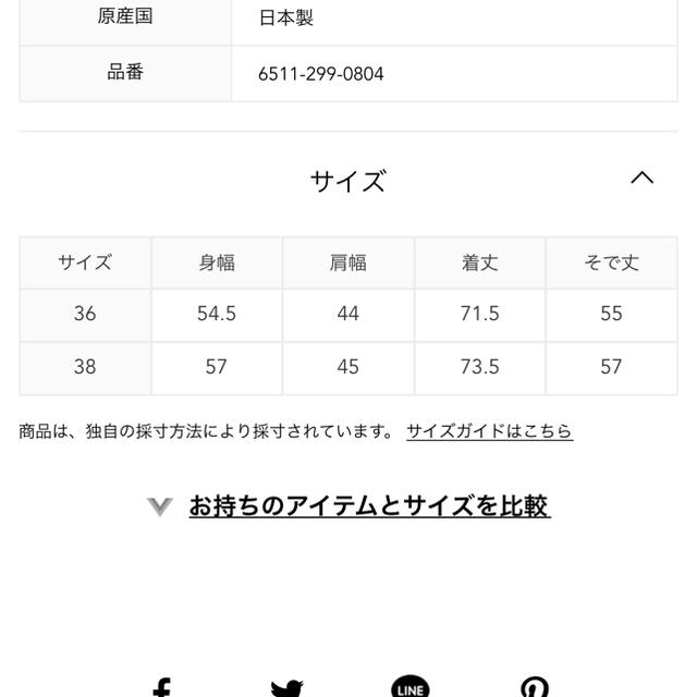 Drawer(ドゥロワー)のフリルシャツ 人気完売商品  レディースのトップス(シャツ/ブラウス(長袖/七分))の商品写真