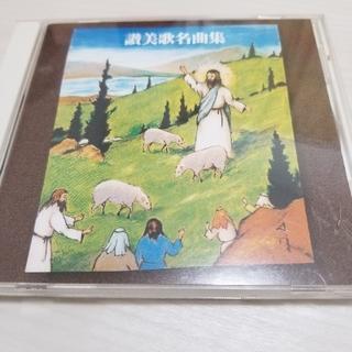 決定版 讃美歌名曲集 キングレコード(宗教音楽)