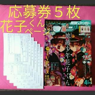 SQUARE ENIX - 地縛少年花子くん Gファンタジー 漫画 切り抜き ➕ パスケース 応募用紙 5枚