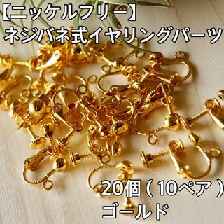 【ニッケルフリー】ネジバネ式 イヤリング  20個(10ペア) ゴールド(各種パーツ)