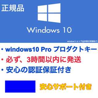 windows10 Pro プロダクトキー(PCパーツ)