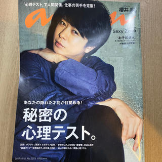 アラシ(嵐)のanan (アンアン) 2017年 10/18号(アイドルグッズ)